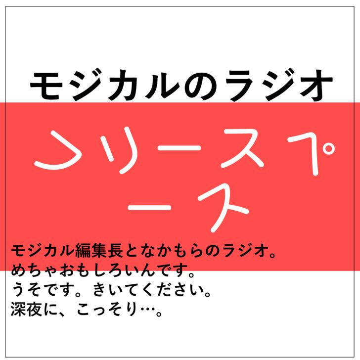 モジカル ラジオ